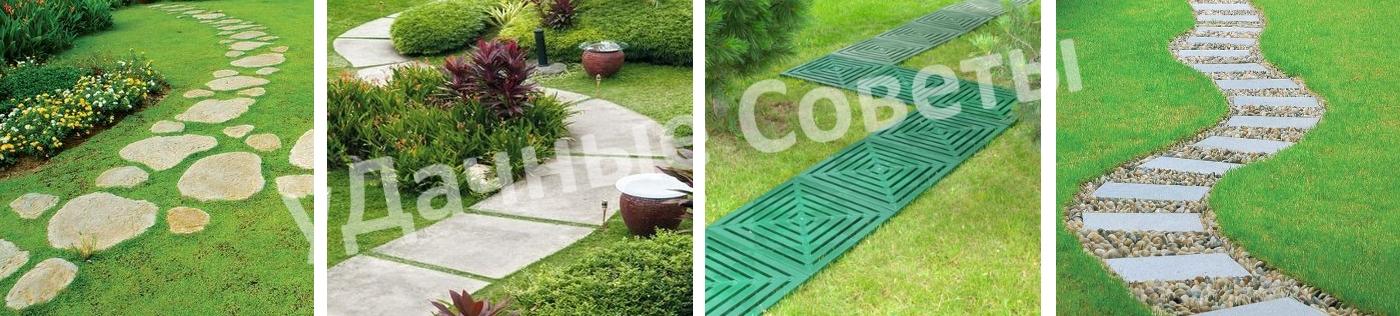 выбор садовой дорожки на даче