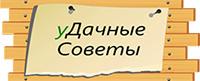 уДачные Советы